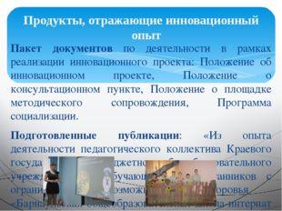 Пакет документов по деятельности в рамках реализации инновационного проекта: