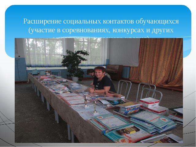 Расширение социальных контактов обучающихся (участие в соревнованиях, конкур...