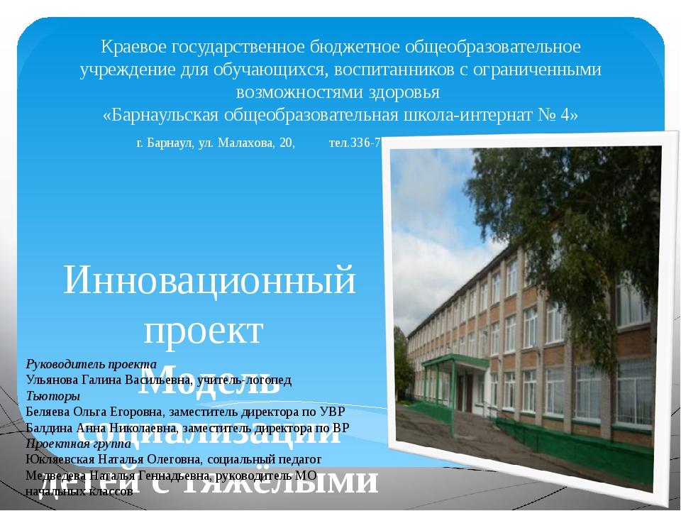 Краевое государственное бюджетное общеобразовательное учреждение для обучающи...