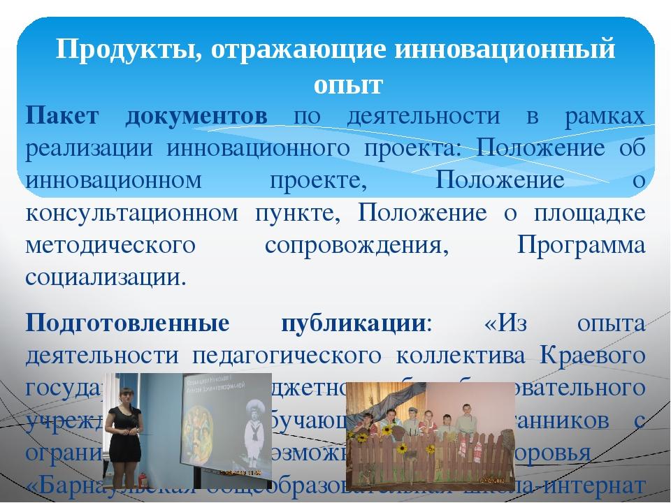 Пакет документов по деятельности в рамках реализации инновационного проекта:...