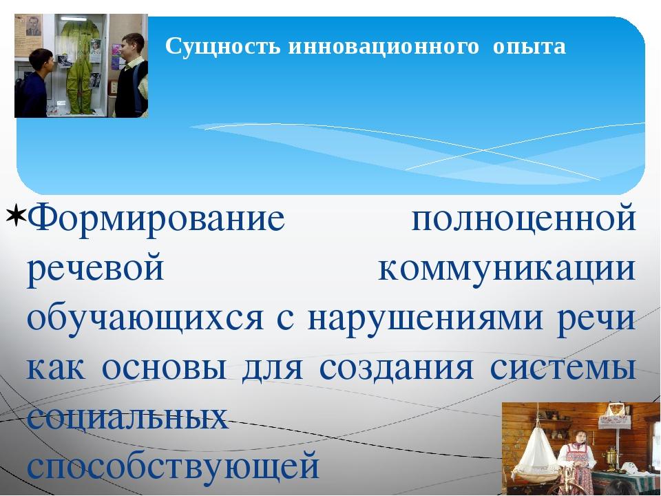 Формирование полноценной речевой коммуникации обучающихся с нарушениями речи...