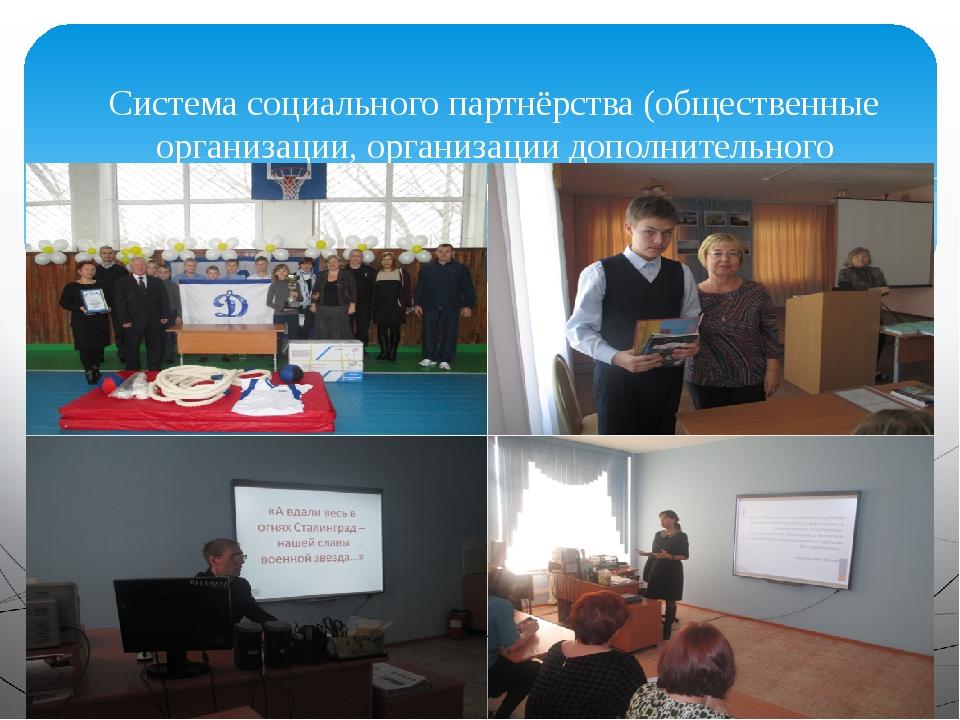 Система социального партнёрства (общественные организации, организации допол...