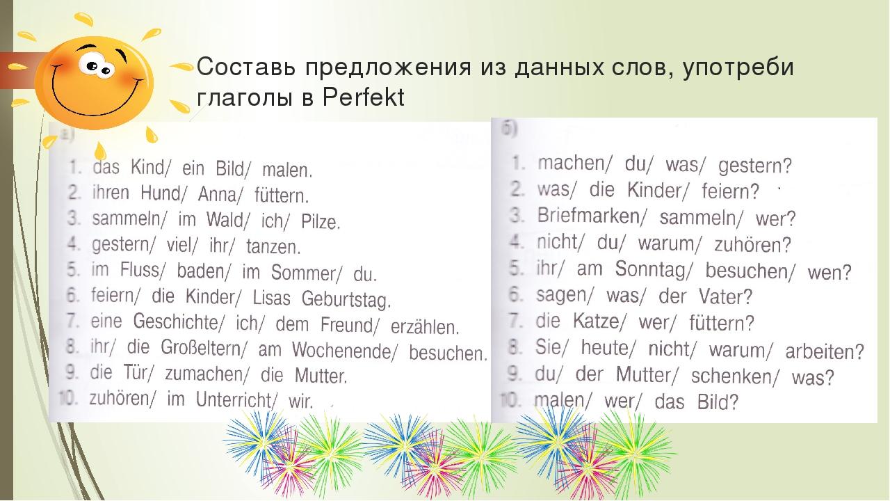 Составь предложения из данных слов, употреби глаголы в Perfekt