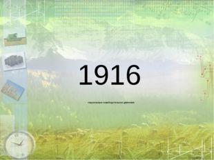 1916 национально-освободительное движение