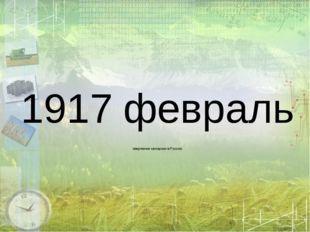 1917 февраль свержение монархии в России