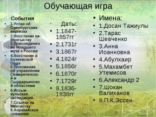 Обучающая игра События 1.Устав об Оренбургских киргизах 2.Восстание на Мангыс