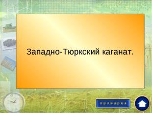 В этом государстве была своя система управления «он ок будун»? Западно-Тюркск