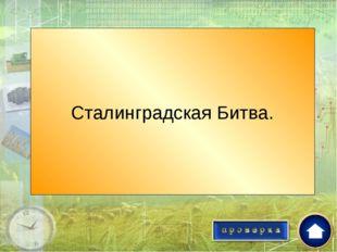 Знаменитая битва явившаяся коренным переломом в ВОВ 1941-1945 г. ? Сталинград