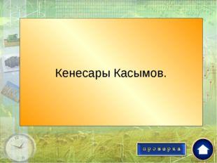Руководитель национально-освободительной борьбы против Российского государств