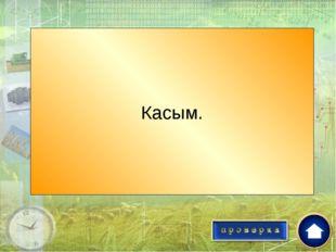 Имя Казахского хана при котором Казахское ханство достигло своего расцвета? К