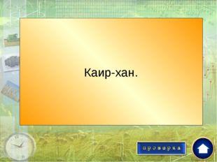 Имя знаменитого правителя Отрара, выдерживавшего натиск монголов 5 месяцев? К