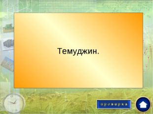 Настоящее имя Чингисхана? Темуджин.