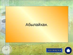 Для сохранения казахских земель, он находясь у власти,принял подданство Росси