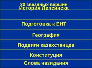 20 звездных вершин Подвиги казахстанцев История Лепсинска География Подготовк