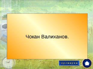 Чингизид, офицер Сибирского казачьего войска, побывал в Лепсинске в год 10-ле