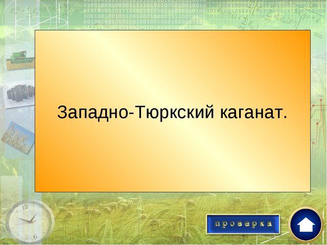 В этом государстве была своя система управления «он ок будун»? Западно-Тюркск...