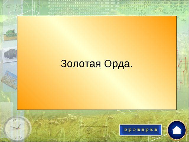 Это государство имело огромную территорию от Алтайских гор до низовья Дуная.В...