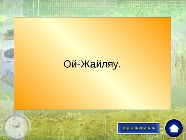 Как Лепсинск называли кочевники? Ой-Жайляу.