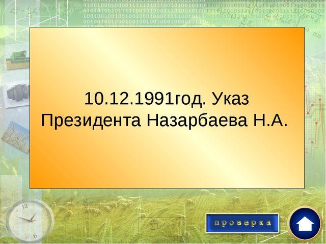 Когда и кто принял решение о переименовании КазССР в Республику Казахстан ? 1...