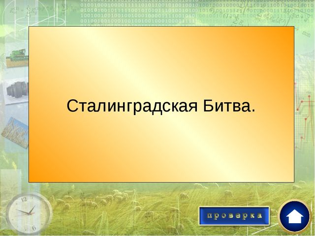 Знаменитая битва явившаяся коренным переломом в ВОВ 1941-1945 г. ? Сталинград...