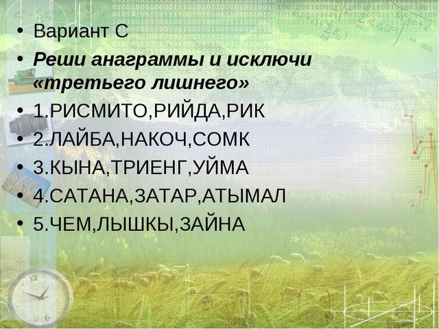Вариант С Реши анаграммы и исключи «третьего лишнего» 1.РИСМИТО,РИЙДА,РИК 2.Л...