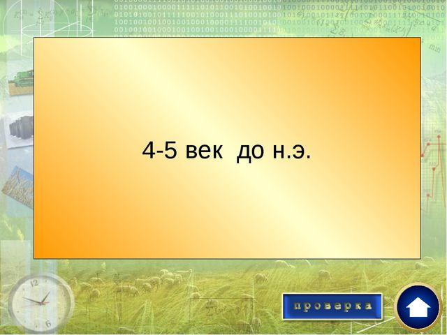 Какими веками датируется находка из сакского кургана «Золотой человек»? 4-5 в...