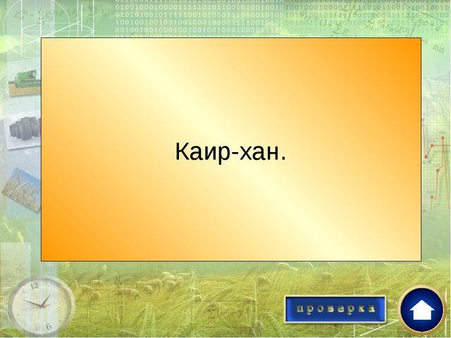 Имя знаменитого правителя Отрара, выдерживавшего натиск монголов 5 месяцев? К...