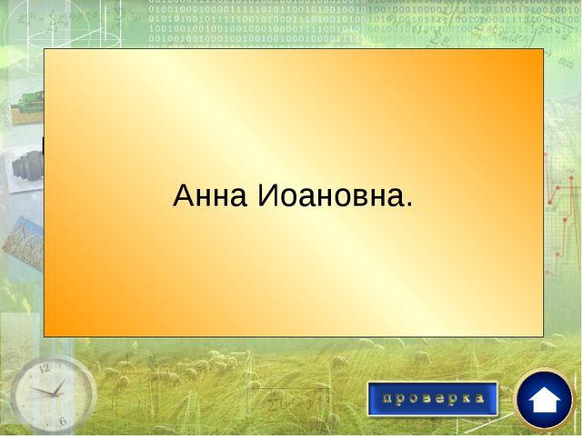 Имя русской императрицы,принявшей в подданство Казахстан в 1731 г. ? Анна Иоа...