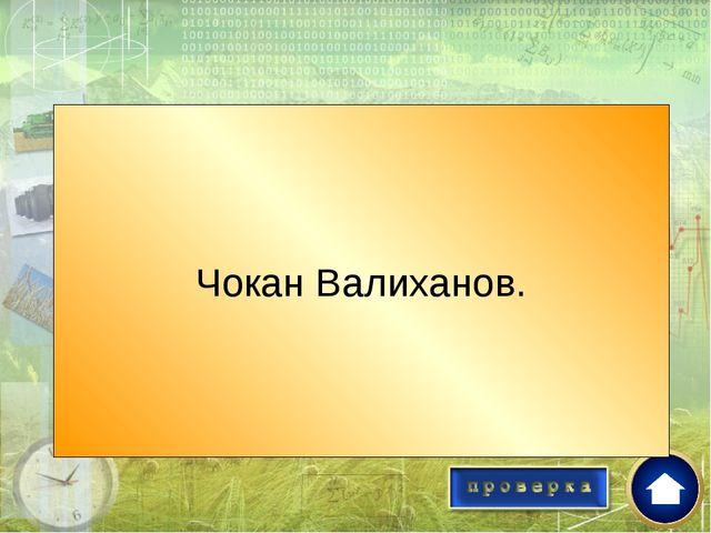 Чингизид, офицер Сибирского казачьего войска, побывал в Лепсинске в год 10-ле...