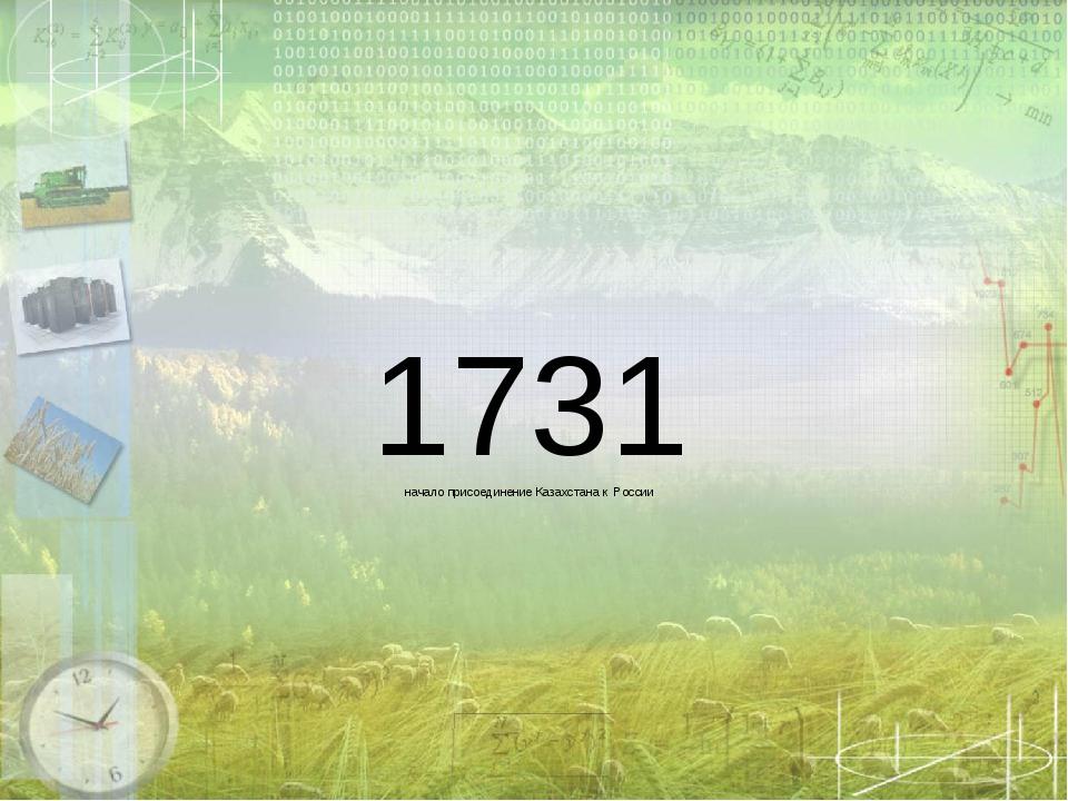 1731 начало присоединение Казахстана к России