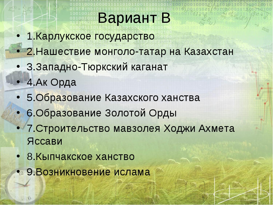 1.Карлукское государство 2.Нашествие монголо-татар на Казахстан 3.Западно-Тю...