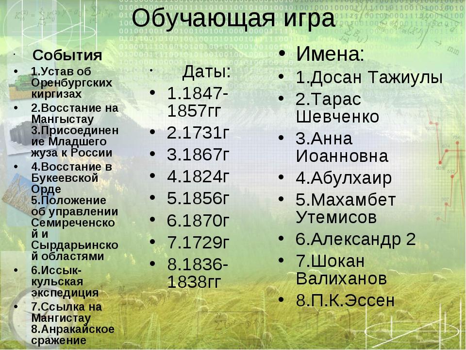 Обучающая игра События 1.Устав об Оренбургских киргизах 2.Восстание на Мангыс...