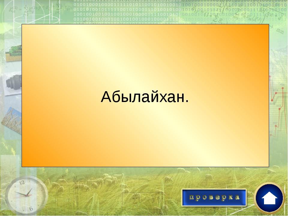 Для сохранения казахских земель, он находясь у власти,принял подданство Росси...