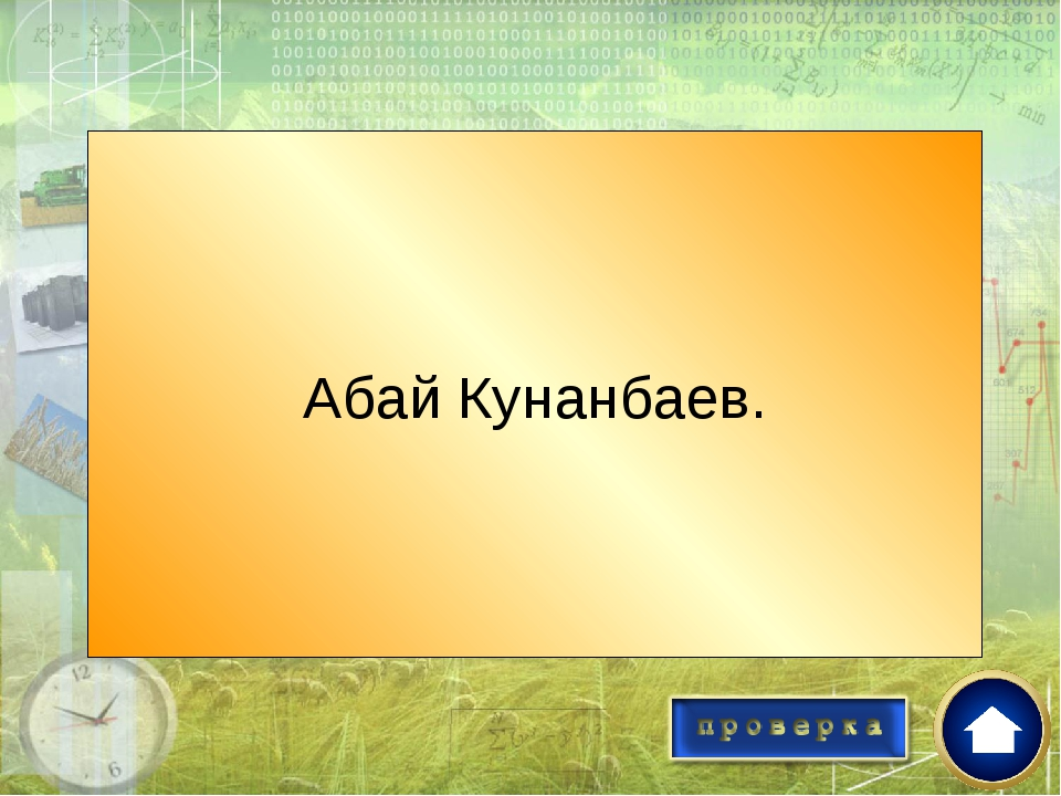 Музыкальный вопрос? Абай Кунанбаев.