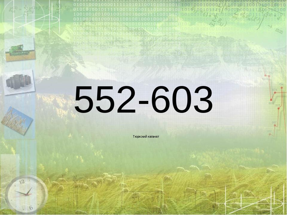 552-603 Тюркский каганат