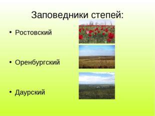 Заповедники степей: Ростовский Оренбургский Даурский