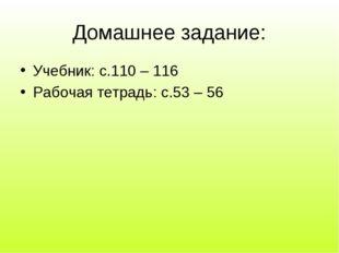Домашнее задание: Учебник: с.110 – 116 Рабочая тетрадь: с.53 – 56