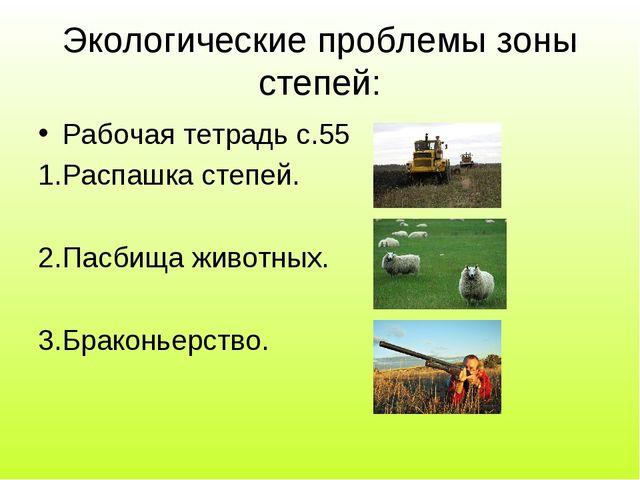 Экологические проблемы зоны степей: Рабочая тетрадь с.55 1.Распашка степей. 2...