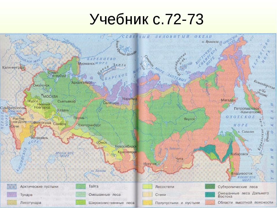 Учебник с.72-73