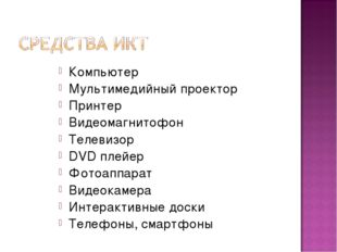 Компьютер Мультимедийный проектор Принтер Видеомагнитофон Телевизор DVD плейе