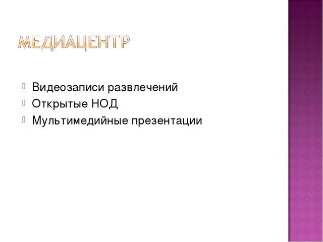 Видеозаписи развлечений Открытые НОД Мультимедийные презентации