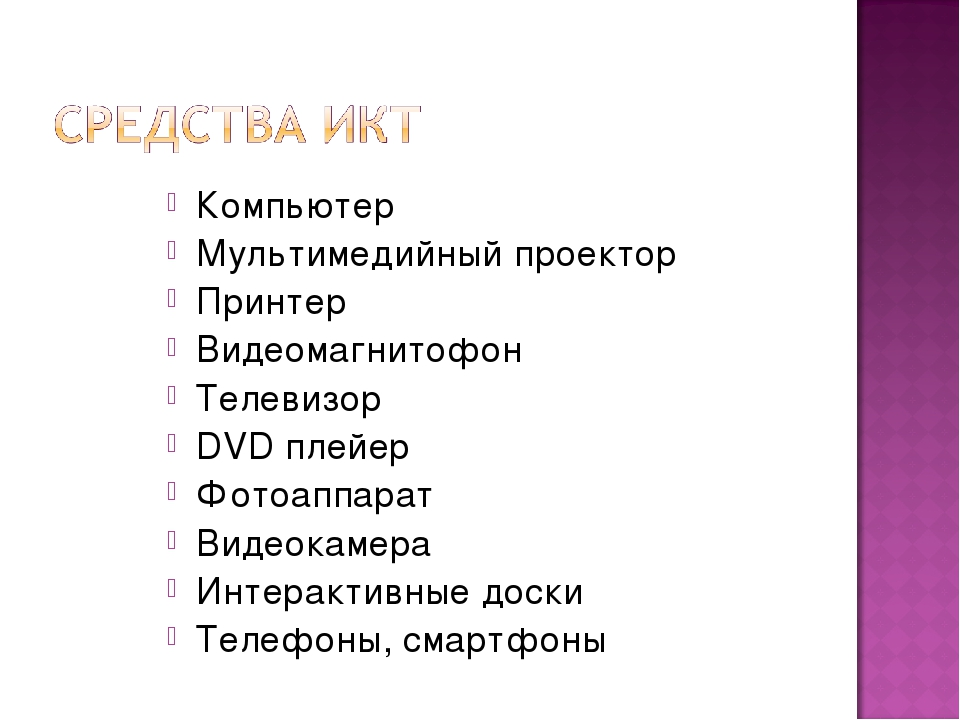 Компьютер Мультимедийный проектор Принтер Видеомагнитофон Телевизор DVD плейе...