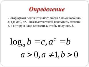 Логарифмом положительного числа b по основанию a, где a>0, а≠1, называется т