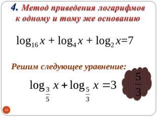 * log16 х + log4 х + log2 х=7 Решим следующее уравнение: