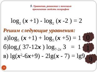 * log2 (х +1) - log2 (х -2 ) = 2 Решим следующие уравнения: а)log5 (х +1) + l
