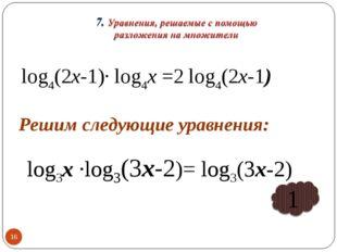 * log4(2х-1)∙ log4х =2 log4(2х-1) Решим следующие уравнения: log3х ∙log3(3х-2
