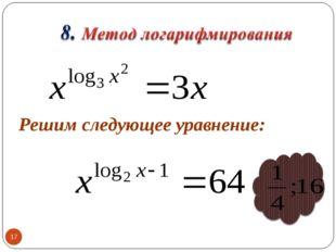 * Решим следующее уравнение: