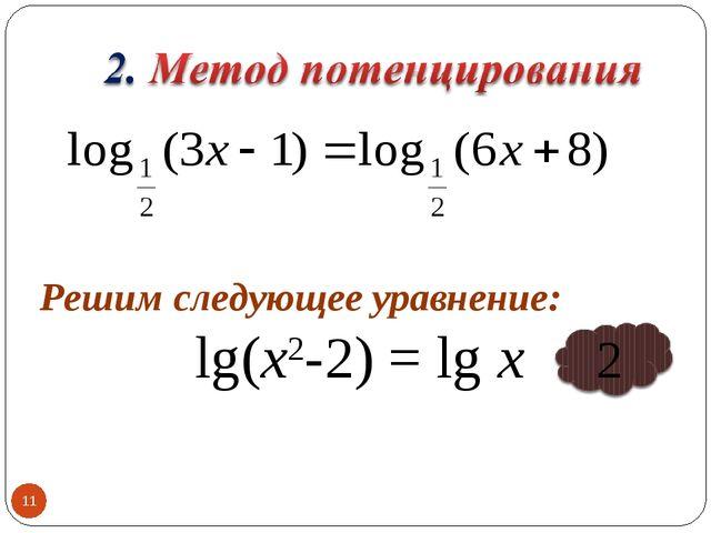 * Решим следующее уравнение: lg(х2-2) = lg х