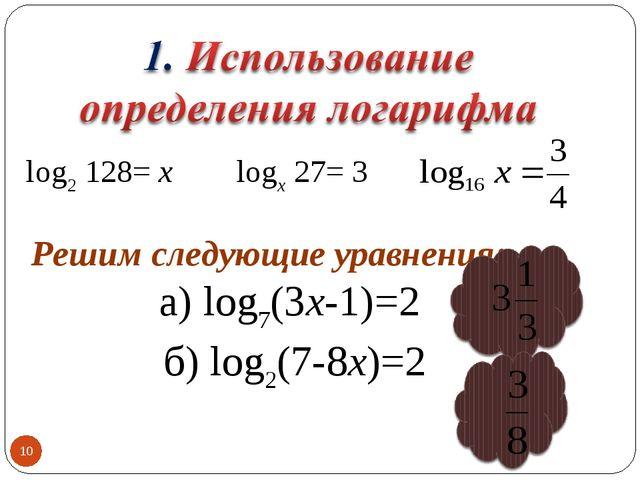 * log2 128= х logх 27= 3 Решим следующие уравнения: а) log7(3х-1)=2 б) log2(7...