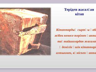 Теріден жасалған кітап Кітаптардың сыртқы қабаты жібек немесе терімен қапталң